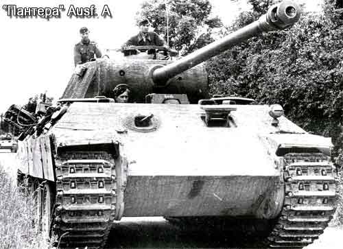 Танк Пантера Ausf. A.
