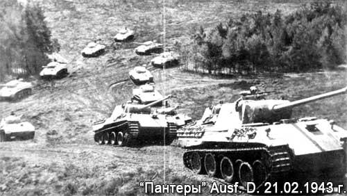 Танки Пантера Ausf. D