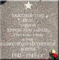 Кв 85 — советский тяжёлый танк периода