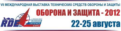 """Russian Defence Expo 2012"""
