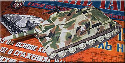 Русские танки и другие коллекционные