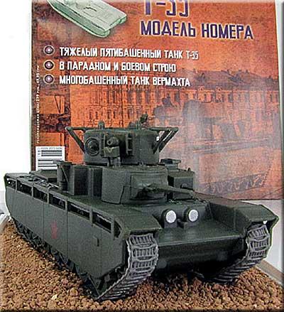 Русские танки. Выпуск № 18. Модель номера Т-35