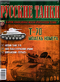 Журнал русские танки 51 модель