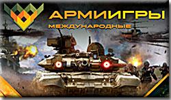 Армейские международные игры-2016