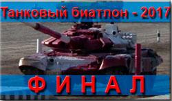 """Финал """"Танкового биатлона-2017"""""""