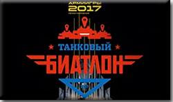 """""""Танковый биатлон-2017"""""""