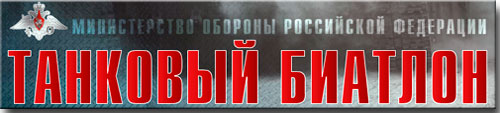 tank_biathlon-08.jpg