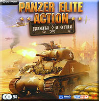 Panzer Elite Action. Дюны в огне.