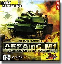 Танковый Симулятор на ПК