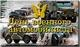 Профессиональный праздник военных автомобилистов