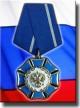 Леонид Николаевич Карцев награжден Орденом Почета