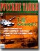 Русские танки. Выпуск № 3. Танк Т-80.