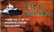 Русские танки. Номер 23. Танк Т-34
